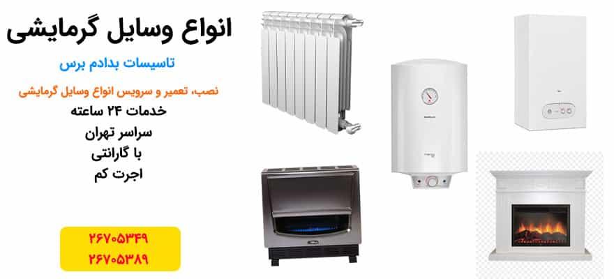 انواع وسایل گرمایشی