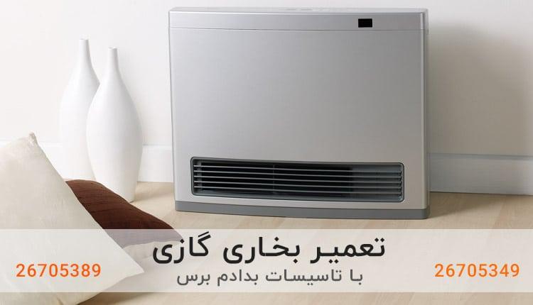 تعمیر بخاری گازی در تهران