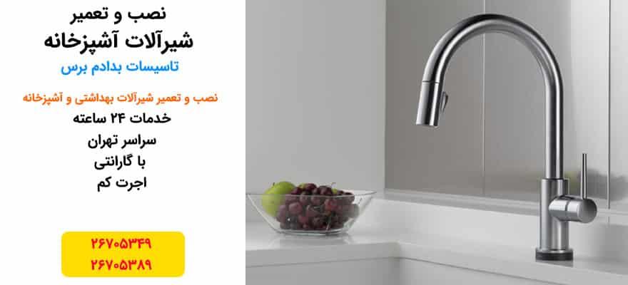 نصب شیرآلات آشپزخانه - تعمیر شیرآلات آشپزخانه