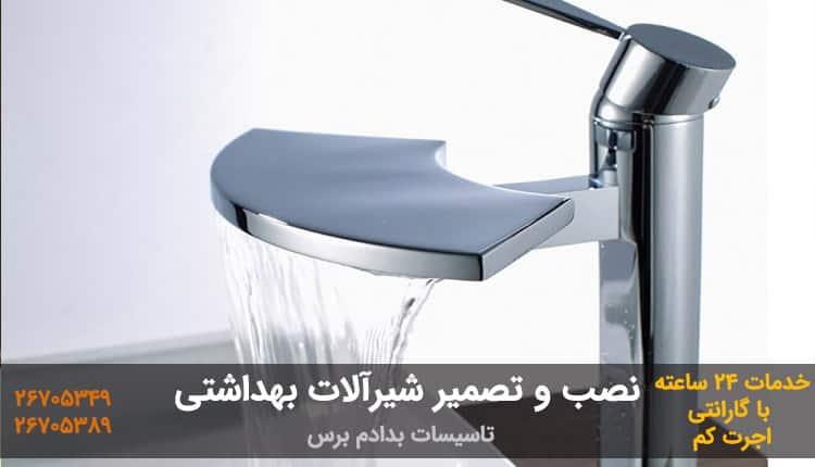 نصب شیرالات بهداشتی