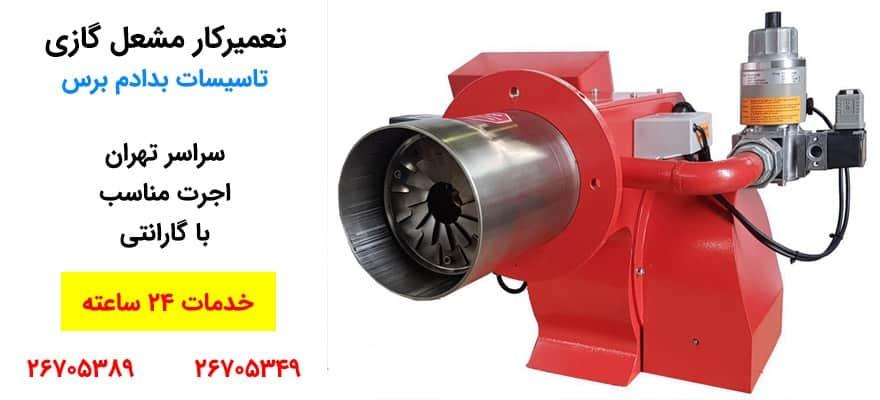 تعمیرکار مشعل گازی