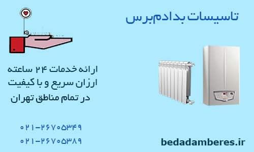 تعمیر پکیج در تمام مناطق تهران