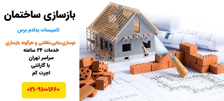 بازسازی ساختمان با کمترین هزینه