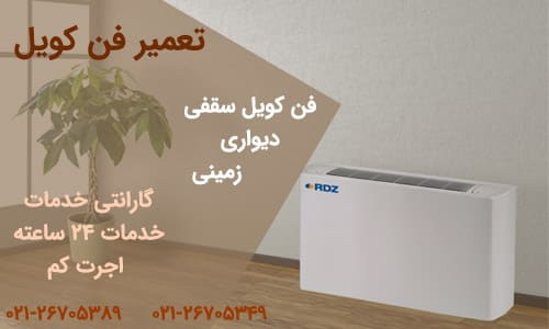 تعمیر فن کویل جنوب تهران