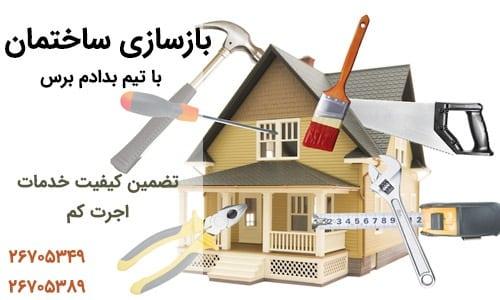 بازسازی ساختمان جنوب تهران