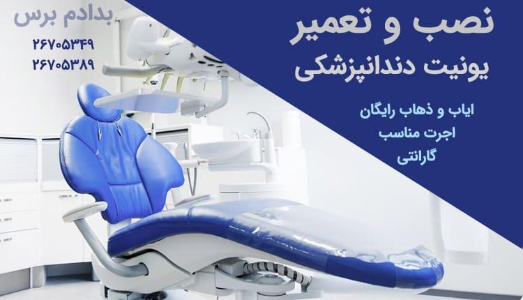 نصب یونیت دندانپزشکی