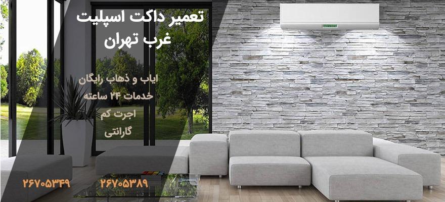 تعمیر داکت اسپلیت غرب تهران