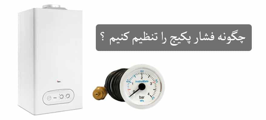 تنظیم فشار پکیج
