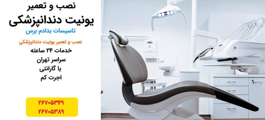 تعمیرات یونیت دندانپزشکی