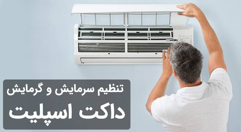 تنظیم سرمایش و گرمایش داکت اسپلیت