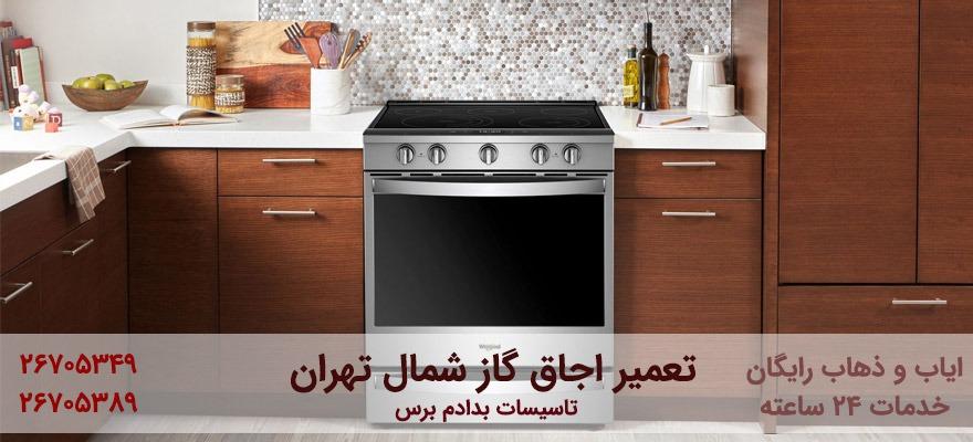 تعمیر اجاق گاز شمال تهران