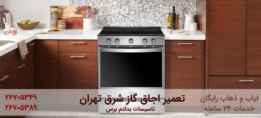 تعمیر اجاق گاز شرق تهران