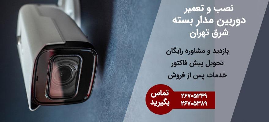 نصب دوربین مدار بسته شرق تهران
