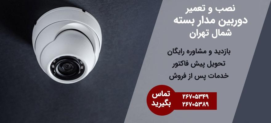 نصب دوربین مدار بسته شمال تهران