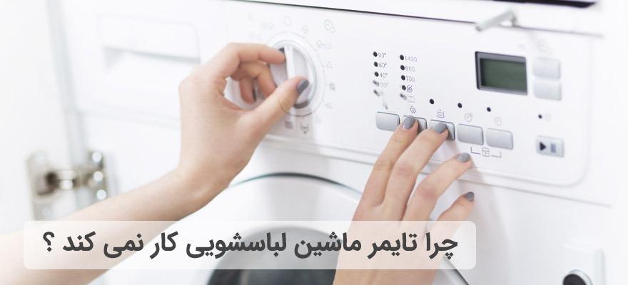کار نکردن تایمر ماشین لباسشویی