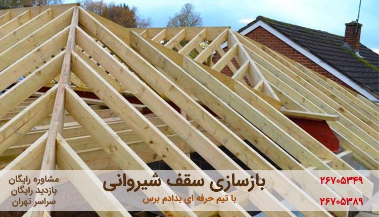بازسازی سقف چوبی