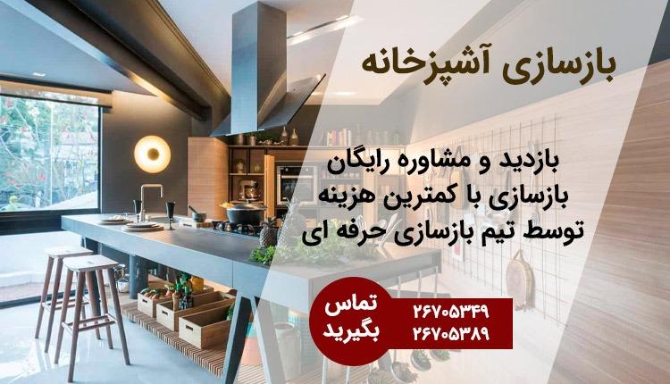 خدمات بازسازی آشپزخانه