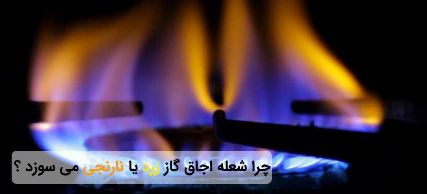 علت زرد سوختن شعله گاز
