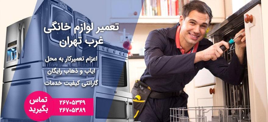 تعمیر لوازم خانگی غرب تهران