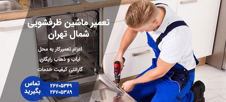 تعمیر ماشین ظرفشویی شمال تهران
