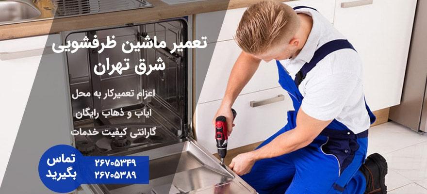 تعمیر ماشین ظرفشویی شرق تهران