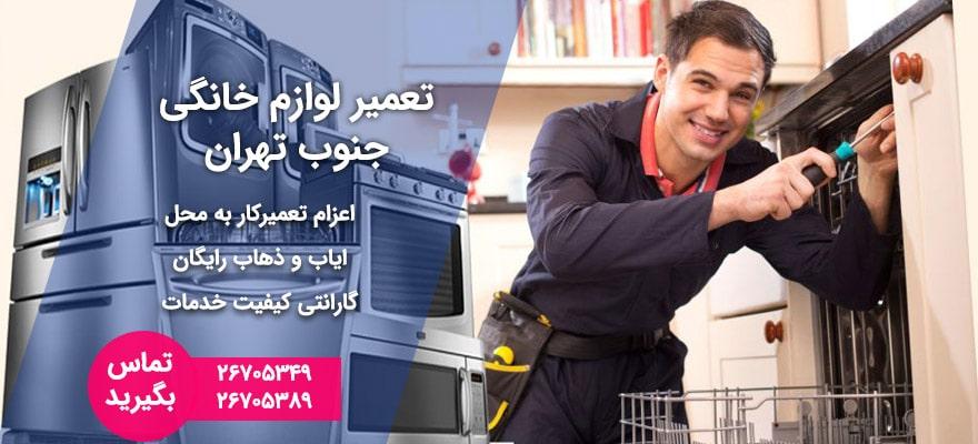 تعمیر لوازم خانگی جنوب تهران