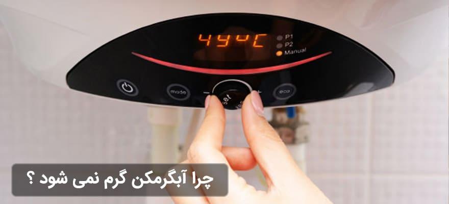 گرم نشدن ابگرمکن