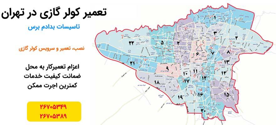 تعمیر کولر گازی تهران