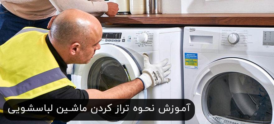 آموزش نحوه تراز کردن ماشین لباسشویی