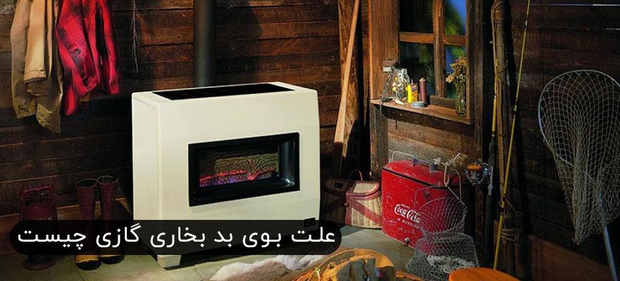 علت بوی بد بخاری گازی چیست