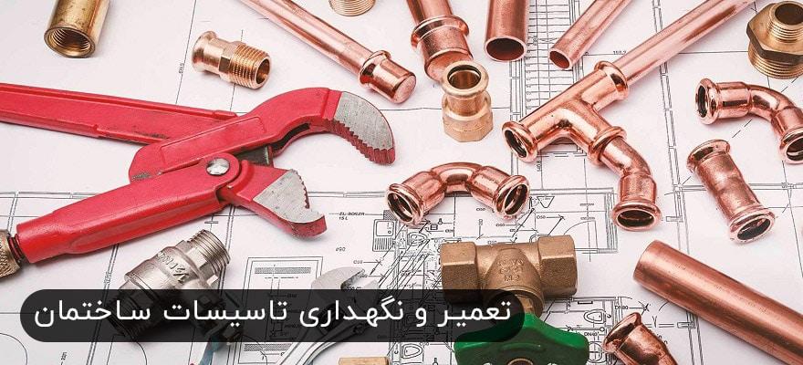 تعمیر و نگهداری تاسیسات ساختمان