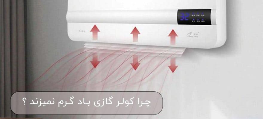 گرم نکردن کولر گازی