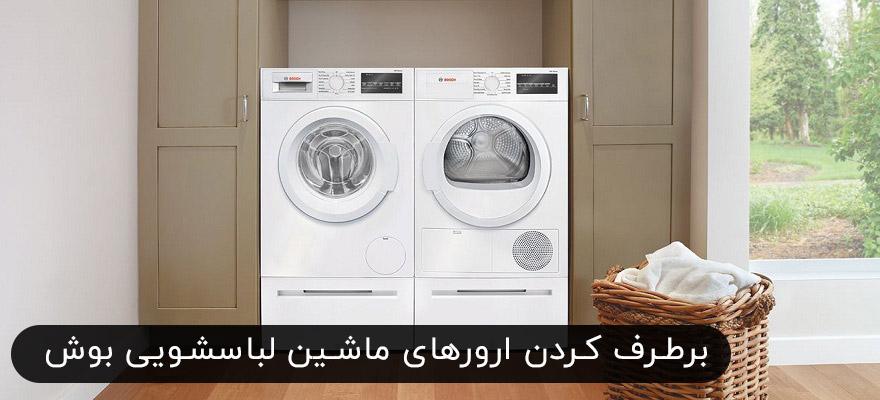 برطرف کردن ارورهای ماشین لباسشویی بوش