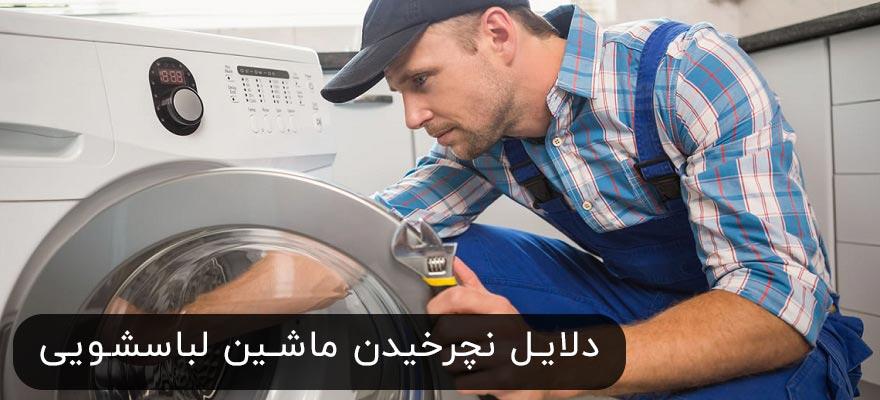 تعمیر نچرخیدن ماشین لباسشویی