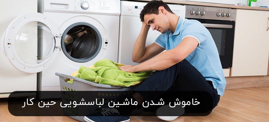 دلایل خاموش شدن ماشین لباسشویی حین کار کردن