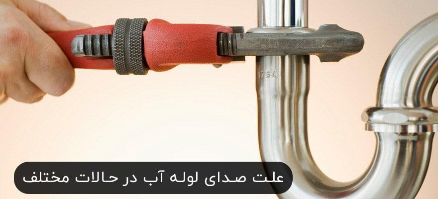 علت صدای لوله آب در حالات مختلف