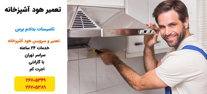 تعمیر هود آشپزخانه تهران
