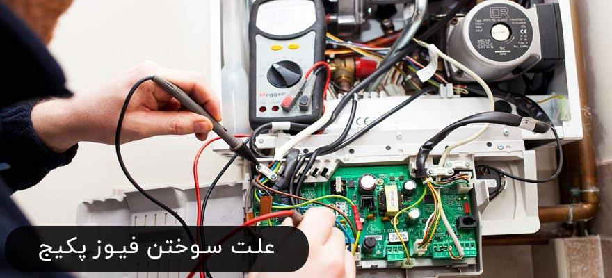 علت سوختن فیوز پکیج - تعمیر انواع فیوز پکیج