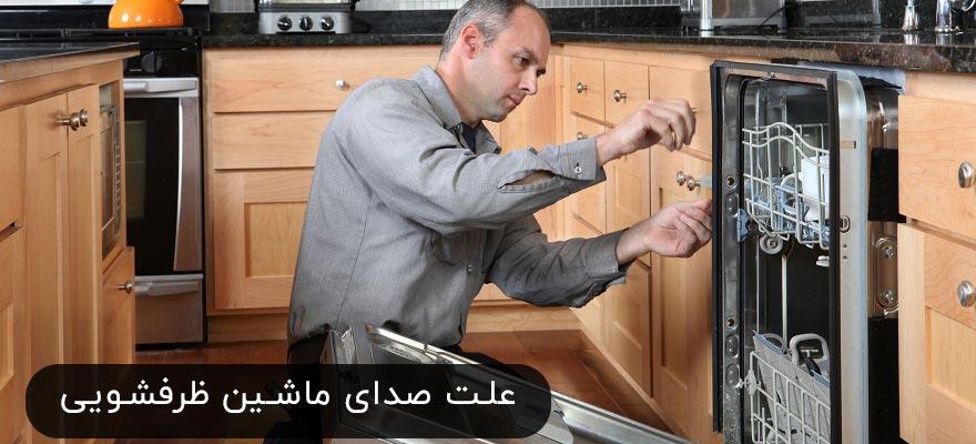 تعمیر صدای ماشین ظرفشویی