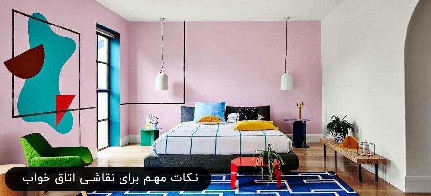 طرح های جذاب برای نقاشی اتاق خواب