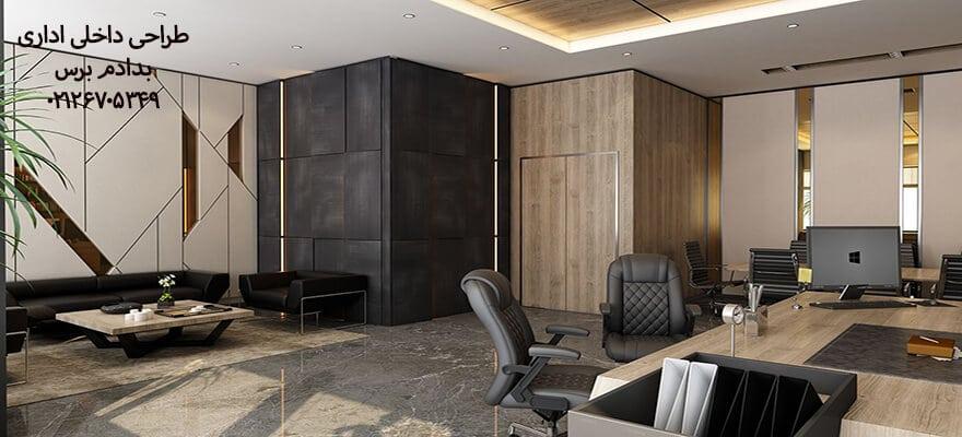 طراحی داخلی ادارای