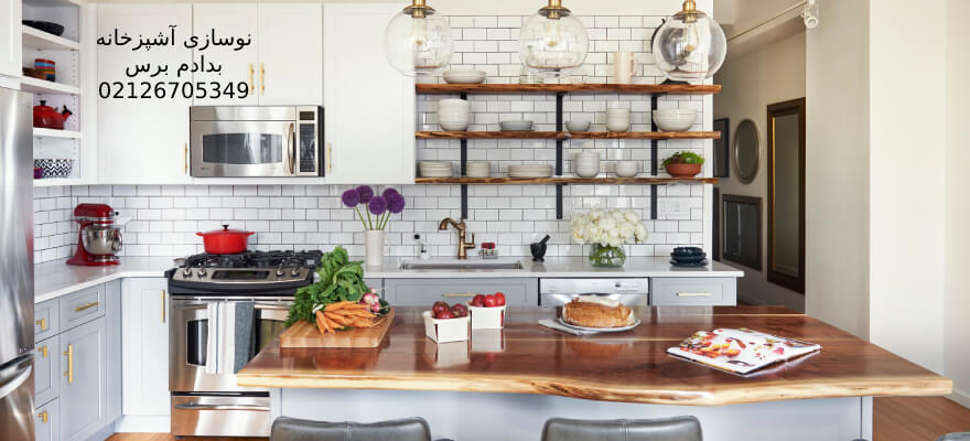 نوسازی آشپزخانه
