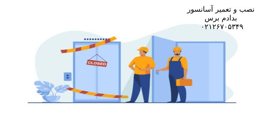 تعمیر و نصب آسانسور